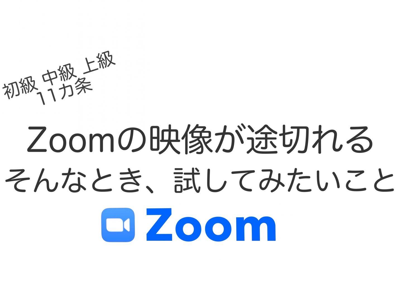 時間 なくなり Zoom た 制限 まし