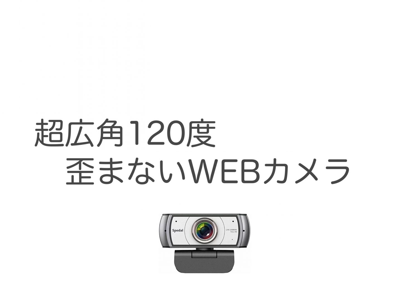 Spedal_920 歪まない広角ウェブカメラ