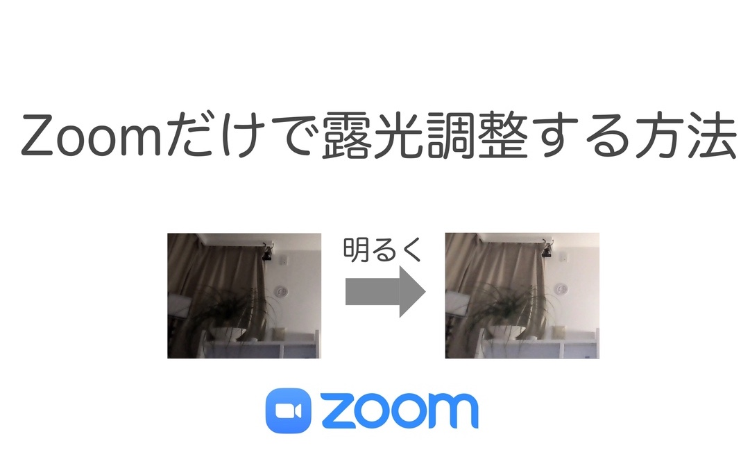Zoomのカメラを明るくする方法