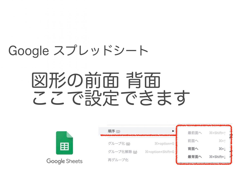 Googleスプレッドシート 図形の前面 背面移動