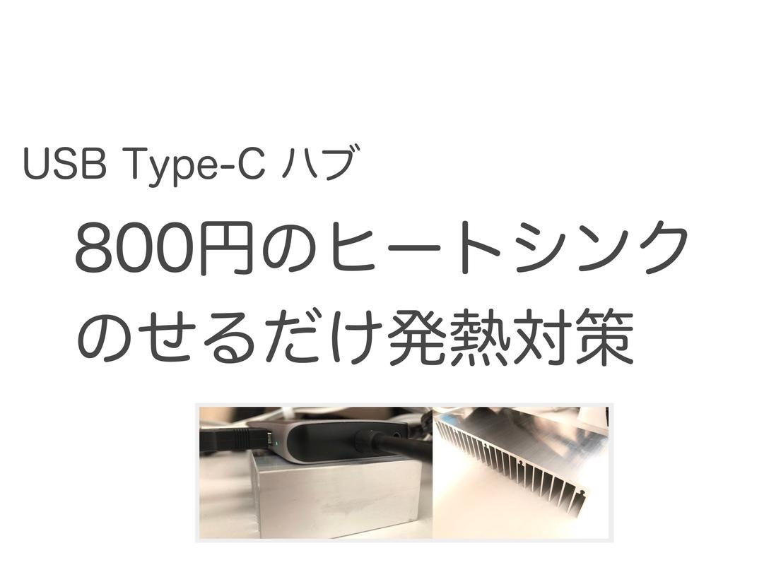 発熱対策 USB Type-Cハブ
