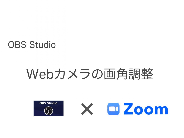 Webカメラの画角調整 OBS Studio Zoom