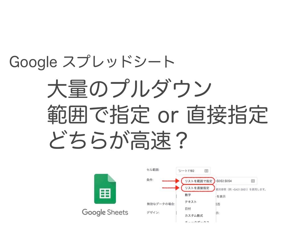 Googleスプレッドシート 大量のプルダウンが含まれるファイルを高速化する方法