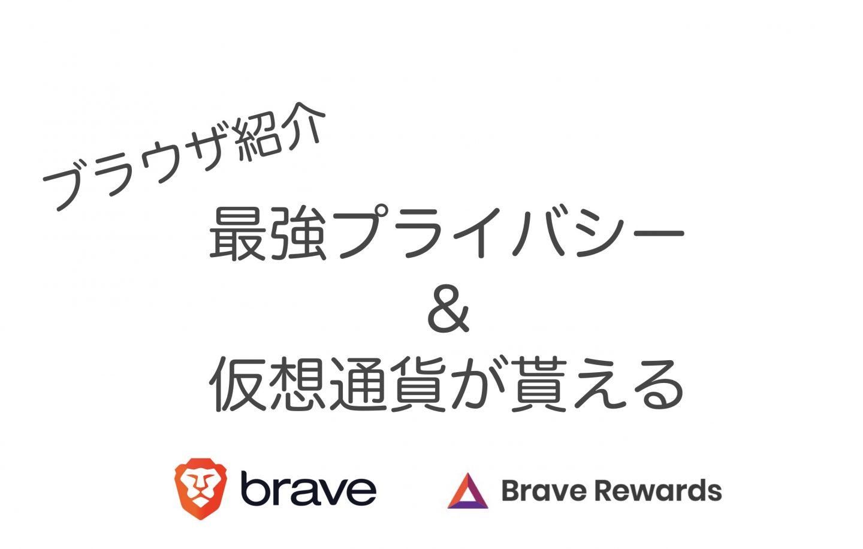 braveブラウザー