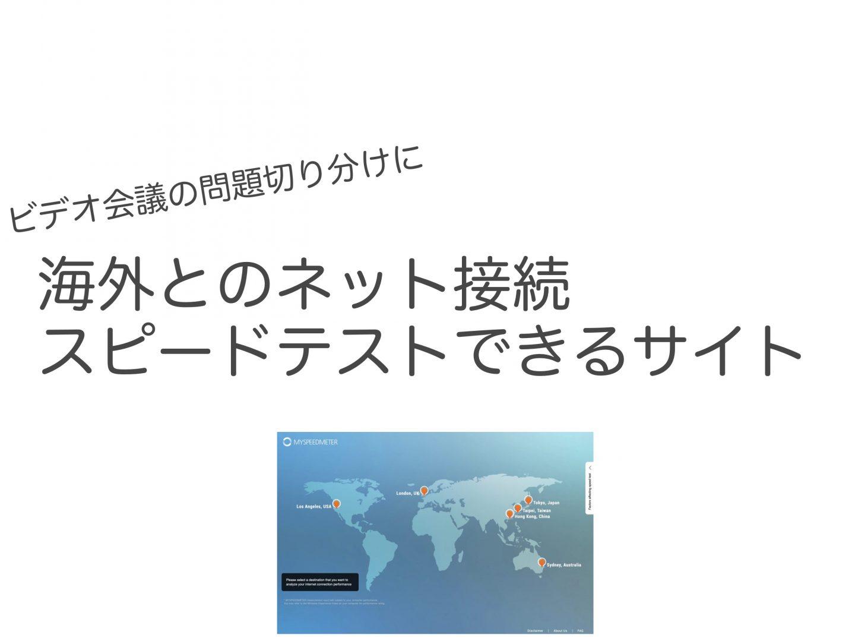 海外とのネット回線接続スピードチェック