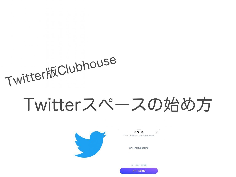 Twitter版Clubhouse スペースの始め方