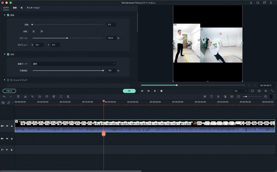 FIlmora XにZoom動画ファイルをインポートした状況