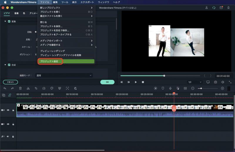 Filmora X 6:4動画インポート