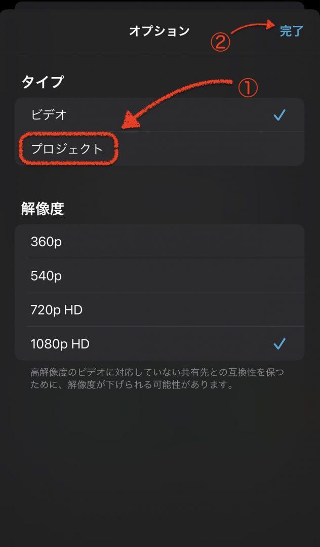 iMovie iPhoneからプロジェクトをMacに転送する方法