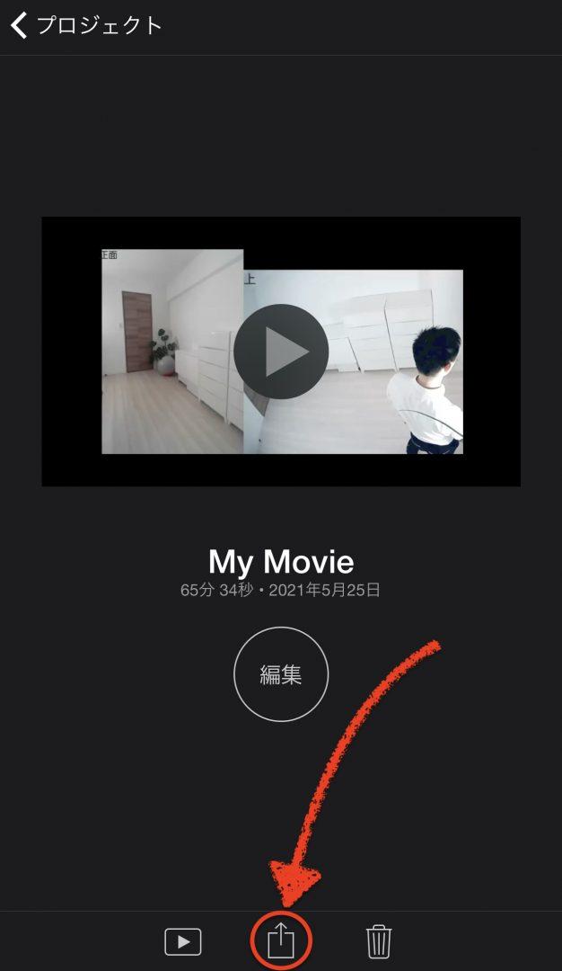 iPhoneのiMovieからプロジェクトをエクスポート