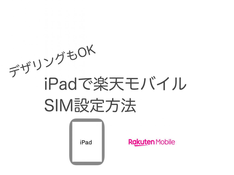 iPad 楽天モバイル SIM設定方法