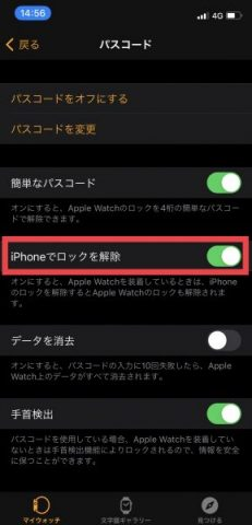 Apple Watchアプリ、iPhoneロック解除の設定箇所2