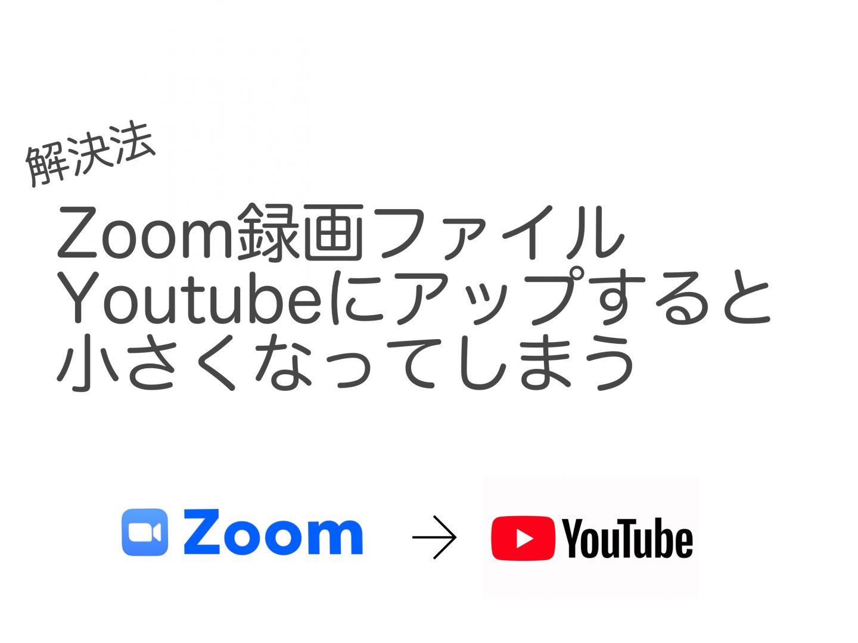 Zoom録画ファイルをYoutubeをアップすると画面が小さくなってしまう