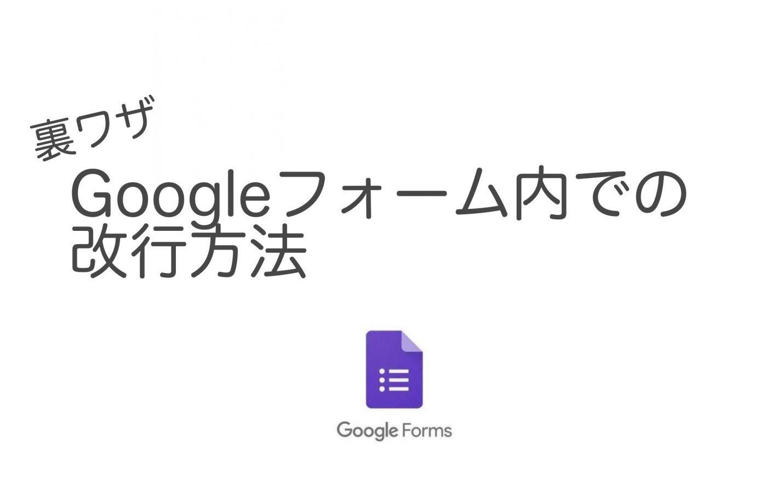 Googleフォームの説明欄で改行する方法