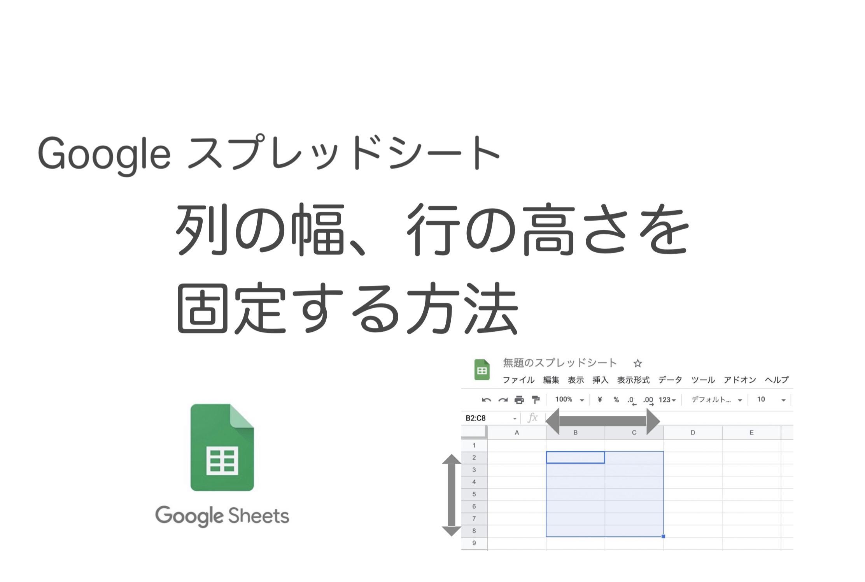 GoogleSpreadsheet-列の幅、行の高さを固定