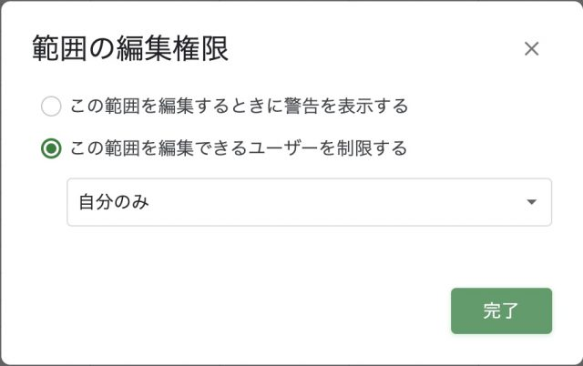 Googleスプレッドシート 範囲の編集権限