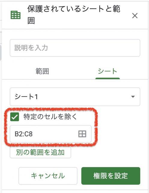 Googleスプレッドシート シートの保護 除外セル
