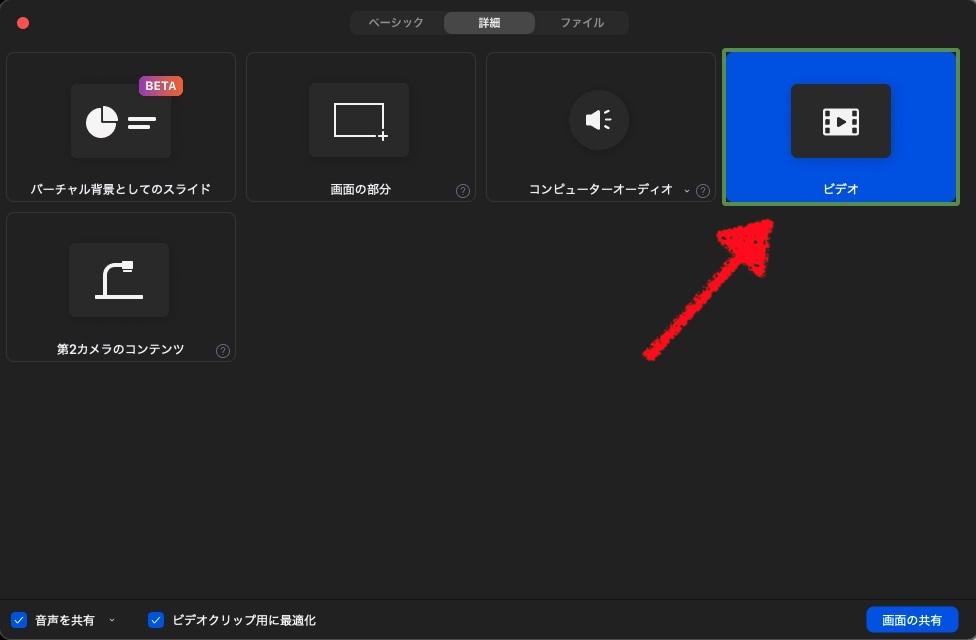 Zoom動画ファイル共有方法