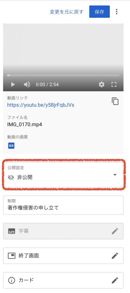 Youtube Studio 動画公開設定