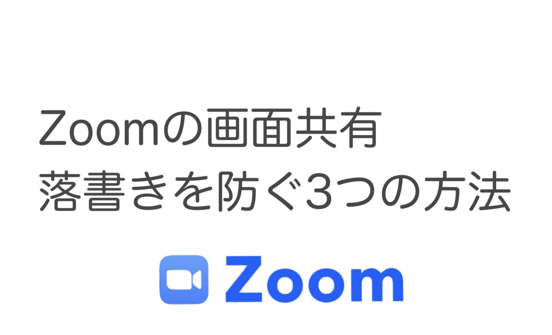 Zoom 画面共有への落書きを防ぐ方法