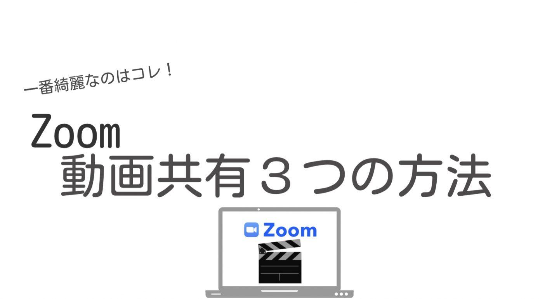Zoom ビデオ共有の方法3つ もっとも高画質なのは?