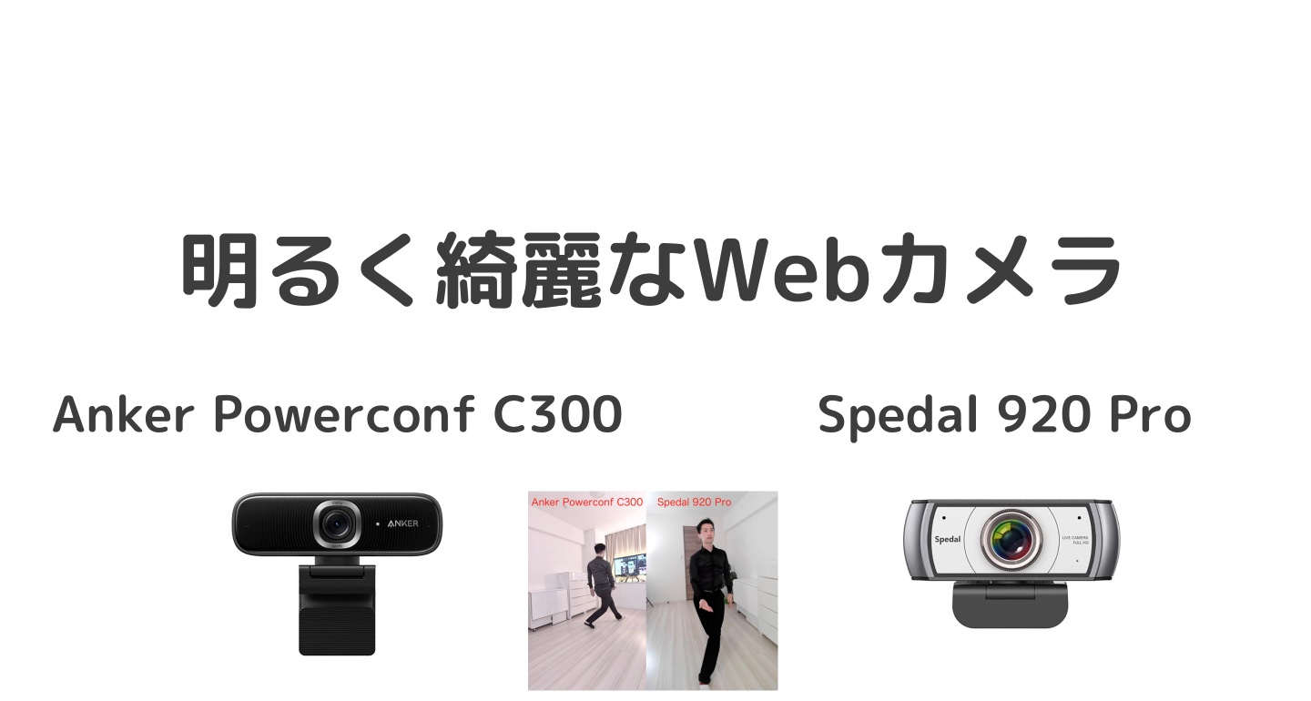 Anker powerconf C300  Spedal 920pro比較レビュー