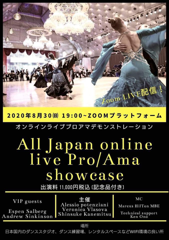 All Japan Online Live Pro/Ama showcase2020
