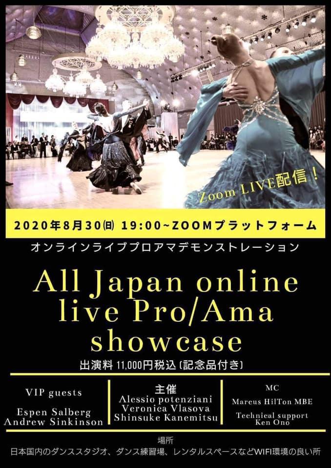 All Japan Online Live Pro/Ama showcase2020